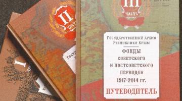 Издана третья часть путеводителя по фондам  ГАРК