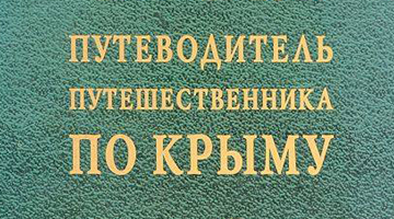 185 лет первому путеводителю по Крыму