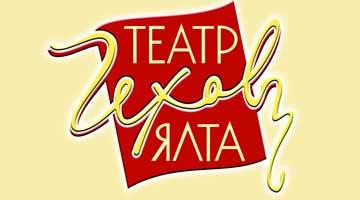 Фестиваль театрального искусства «Театр. Чехов. Ялта»